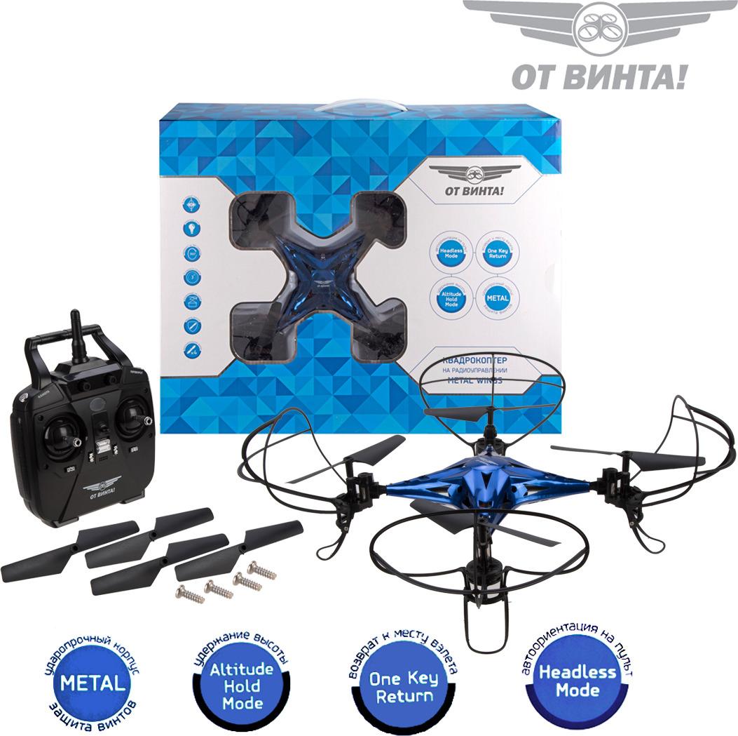 Квадрокоптер радиоуправляемый От винта! Metal Wings, 870350, синий от винта от винта квадрокоптер fly 0251 на радиоуправлении версия profi