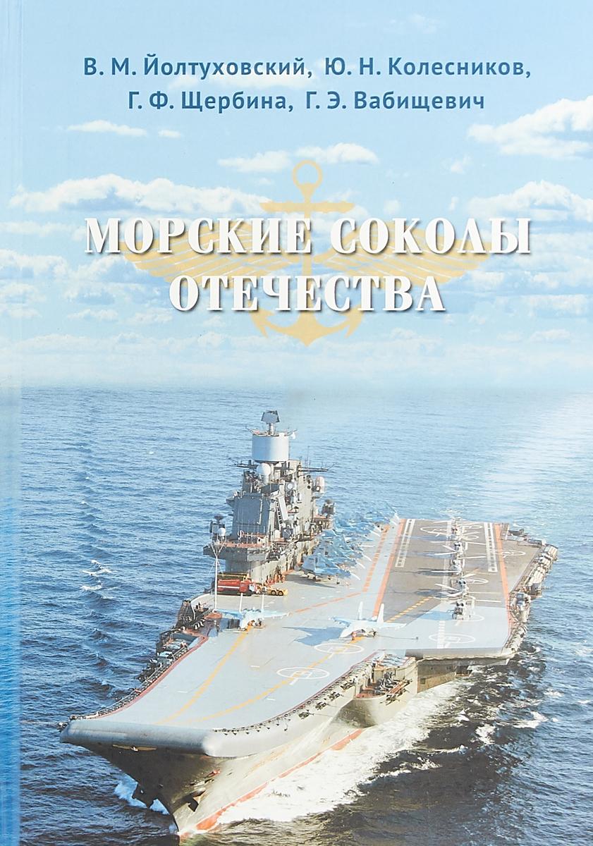 Морские соколы Отечества | Йолтуховский Виктор Михайлович, Колесников Ю.