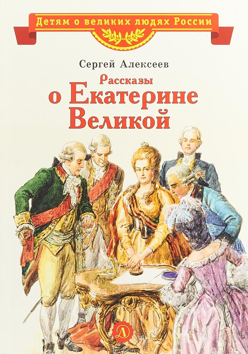 Сергей Алексеев Рассказы о Екатерине Великой цена и фото