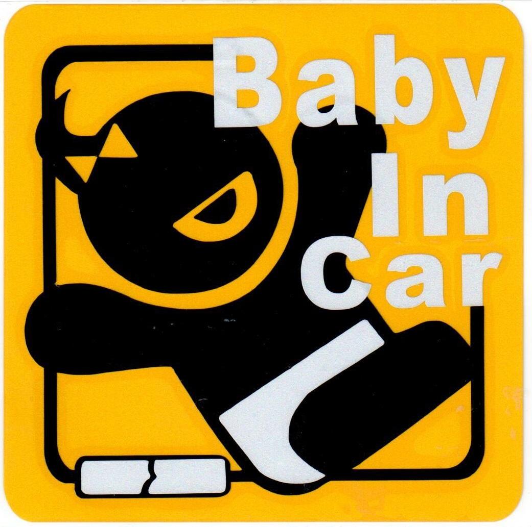 Наклейка NKT 0739 Ребенок в машине желтая светоотражающая, размер 13*13см информационная наклейка ребенок в машине по госту 9 86 0008
