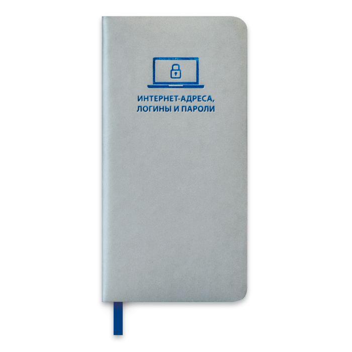 Записная книжка Феникс+ для записи интернет-адресов, логинов и паролей, 47569, 112 л не забывай книга для записи паролей калейдоскоп