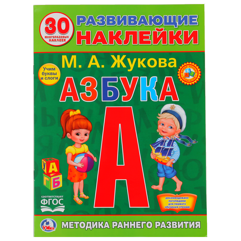 М. А. Жукова Азбука (+ наклейки) детские наклейки умка развивающие многоразовые наклейки овощи и фрукты