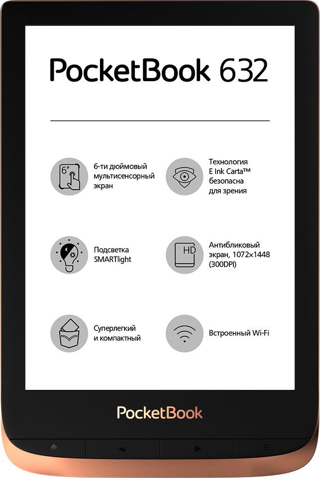 Электронная книга Pocketbook 632 6