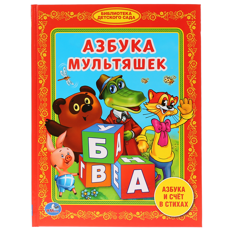 Фото - Азбука мультяшек. Библиотека детского сада азбука мультяшек