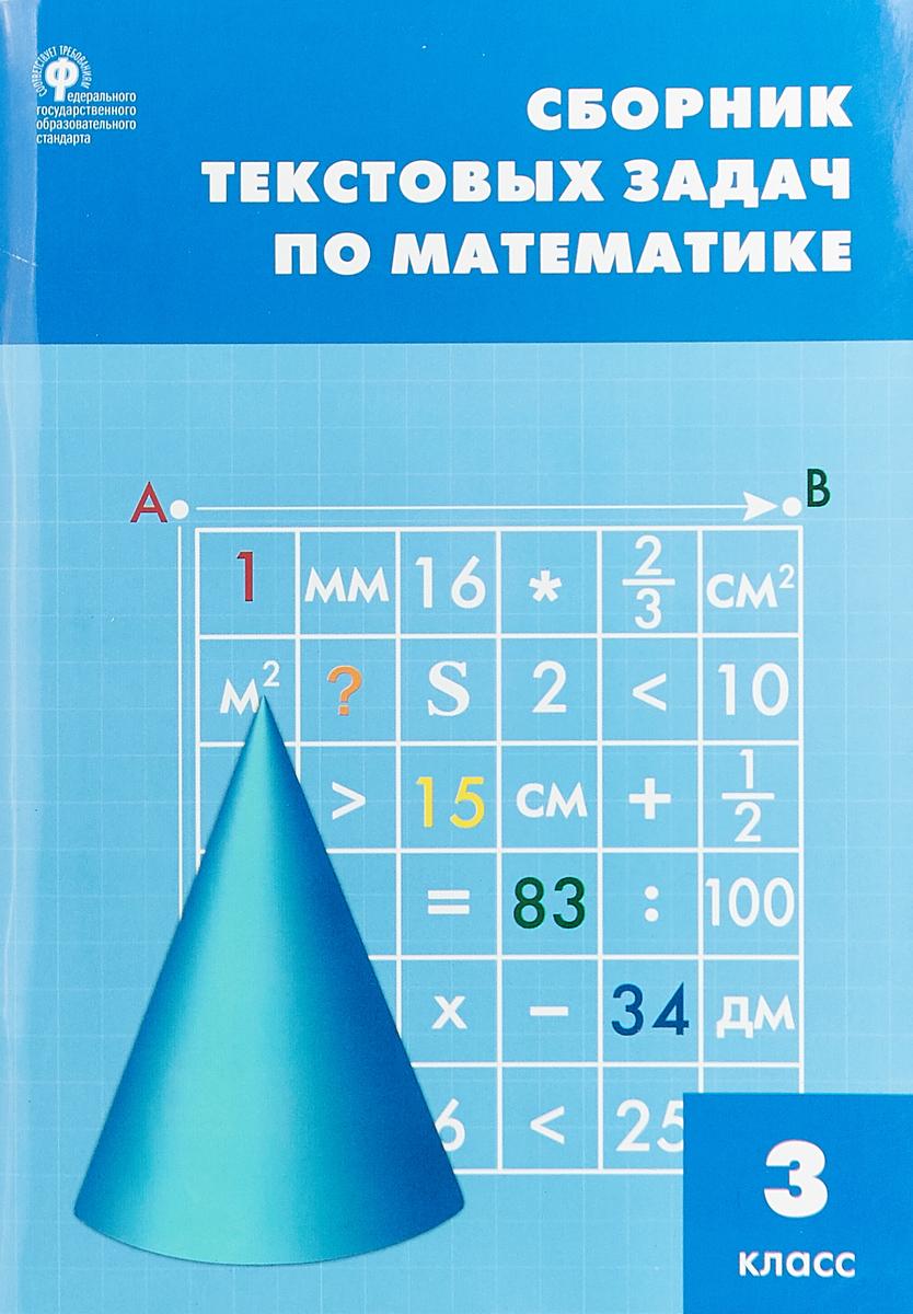 Т. Н. Максимова Сборник текстовых задач по математике. 3 класс