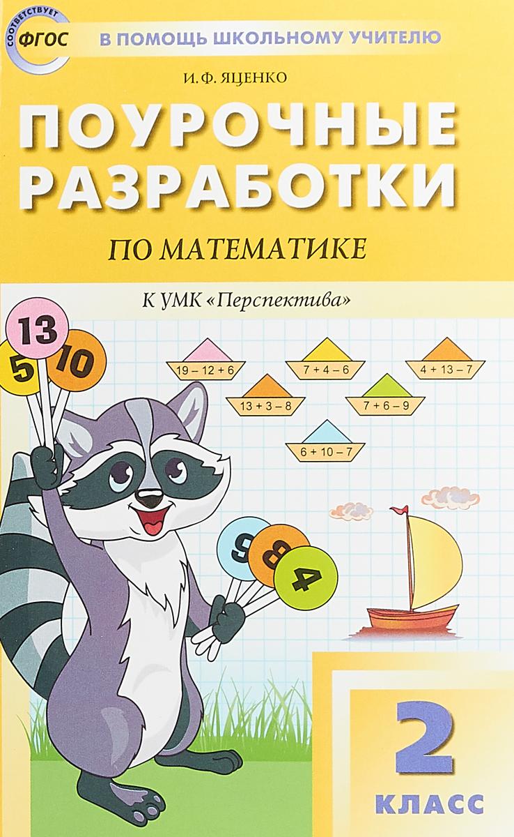 И. Ф. Яценко Математика. 2 класс. Поурочные разработки к УМК