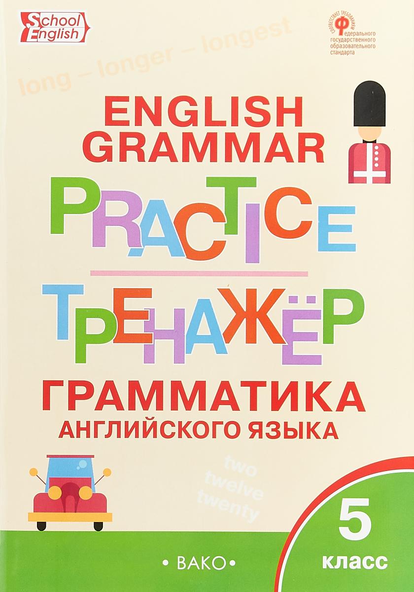 Т. С. Макарова Английский язык. 5 класс. Грамматический тренажер
