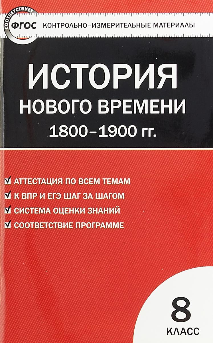 Катерина Волкова Всеобщая история. 8 класс. История нового времени. 1800–1900 гг. цены