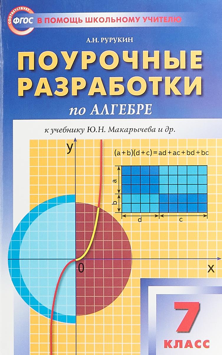 А. Н. Рурукин Алгебра. 7 класс. Поурочные разработки к учебнику Ю. Н. Макарычева и др.