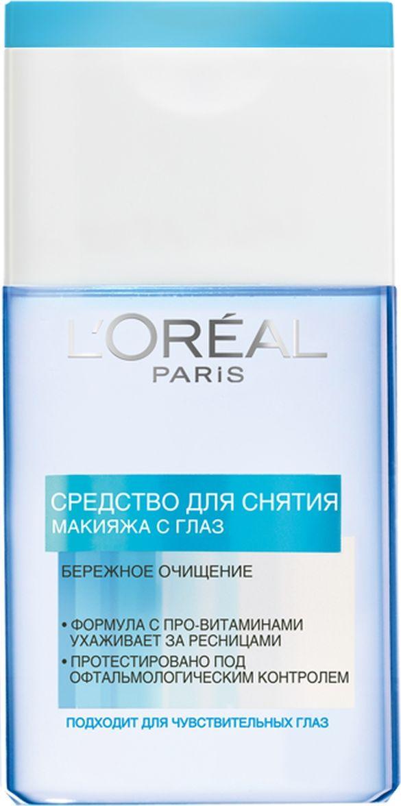 L'Oreal Paris Средство для снятия макияжа с глаз, подходит для чувствительных глаз, 125 мл l oreal paris средство для снятия макияжа с глаз средство для снятия макияжа с глаз