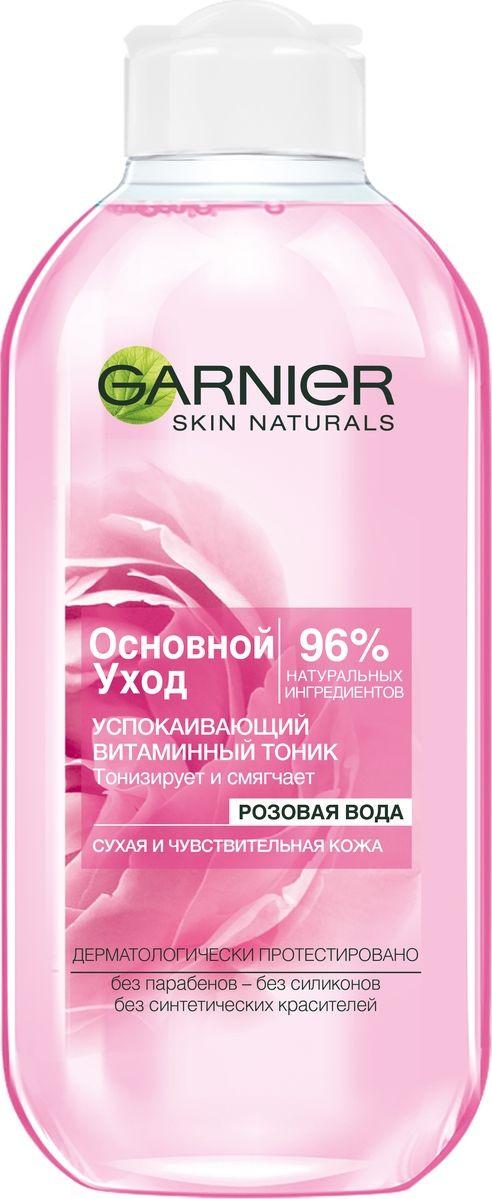 Garnier Тоник для лица