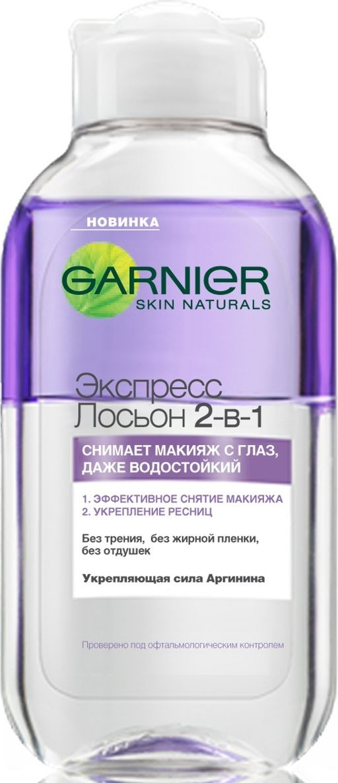 Garnier Экспресс лосьон для снятия макияжа с глаз 2-в-1, 125 мл лосьон для глаз innoxa