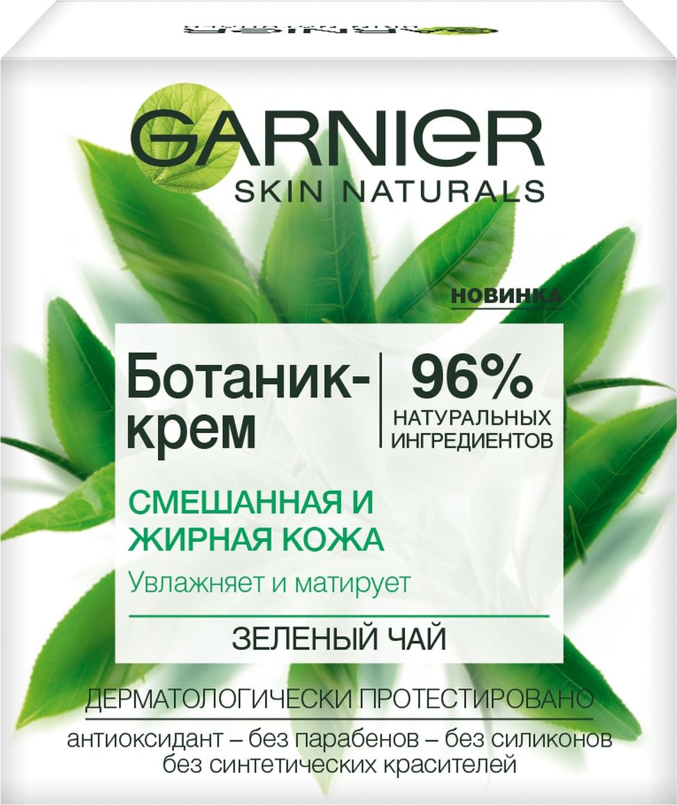 Garnier Увлажняющий Ботаник-крем для лица Зеленый Чай, матирующий, для смешанной и жирной кожи, 50 мл крем для лица garnier garnier ga002lwivr65