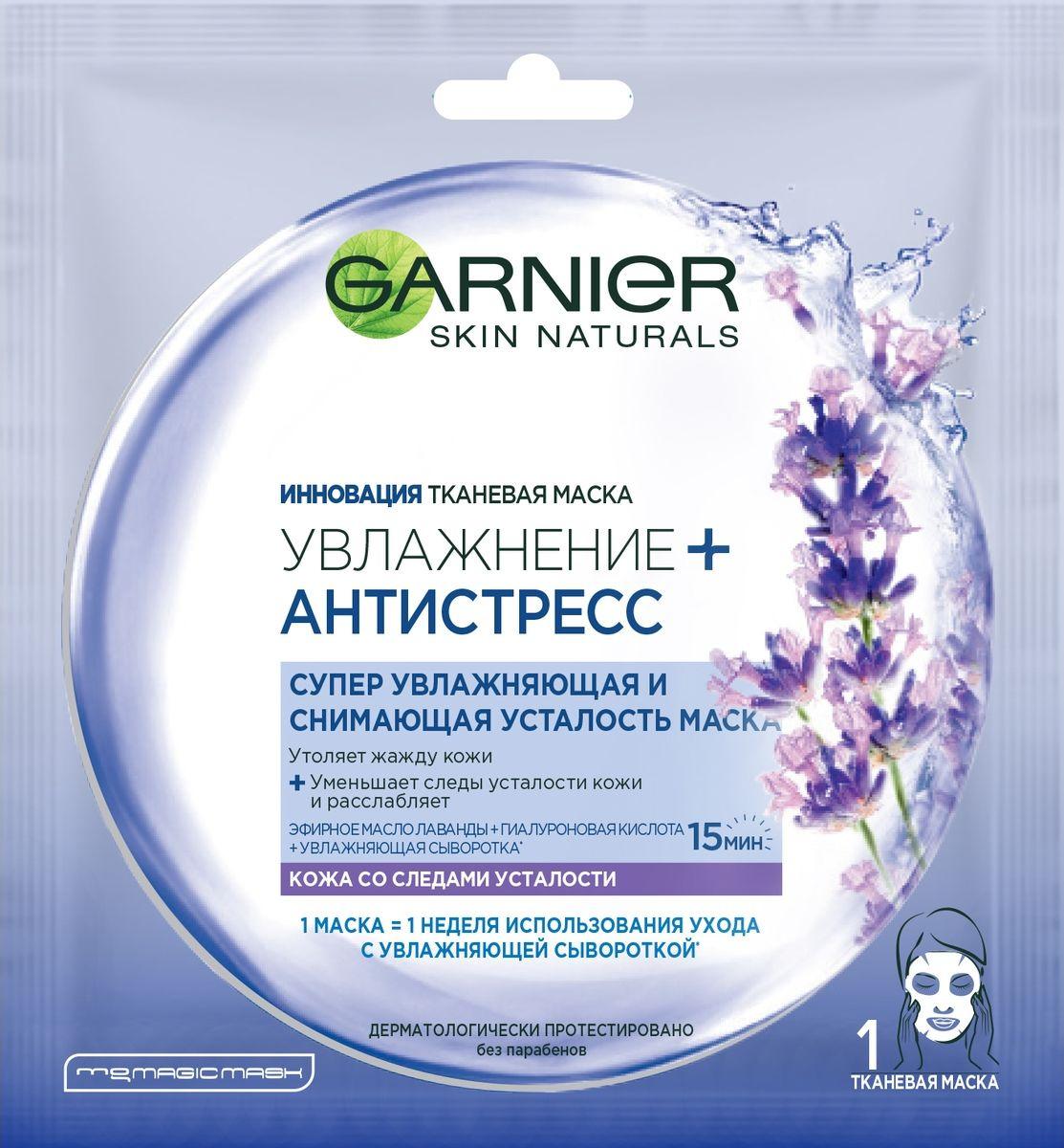 Маска для лица Garnier Увлажнение + Антистресс, тканевая, снимающая усталость, для кожи со следами усталости, 32 гр garnier маска тканевая комфорт для сухой и чувствительной кожи 32 г