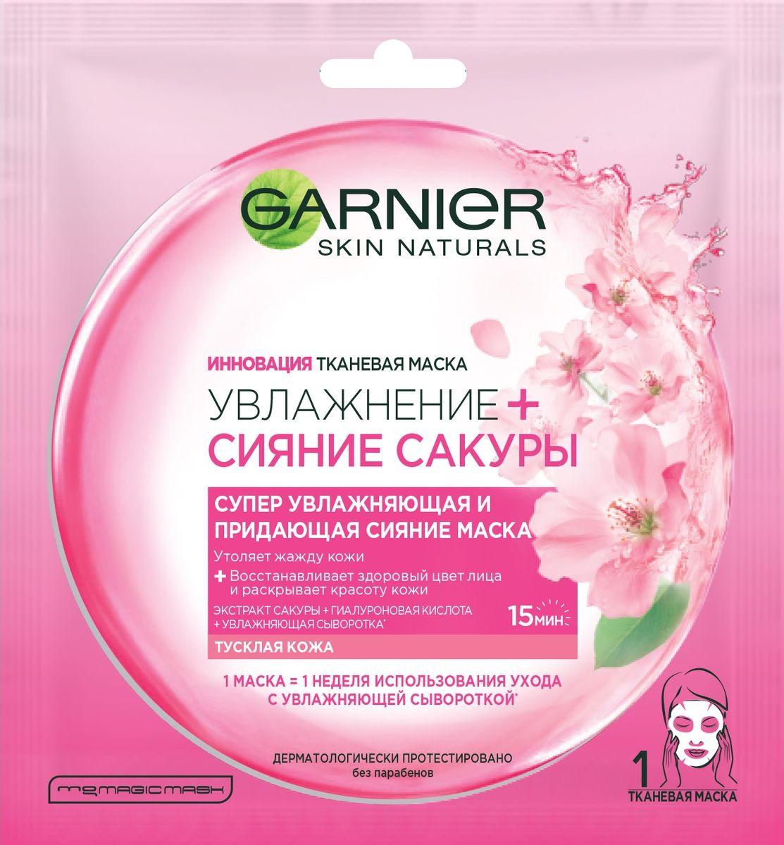 Маска для лица Garnier Увлажнение + Сияние Сакуры, тканевая, увлажняющая, для тусклой кожи, 32 гр garnier тканевая маска увлажнение комфорт супер увлажняющая и успокаивающая для сухой и чувствительной кожи 32 гр
