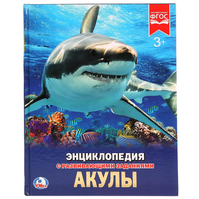 Акулы. Энциклопедия цена