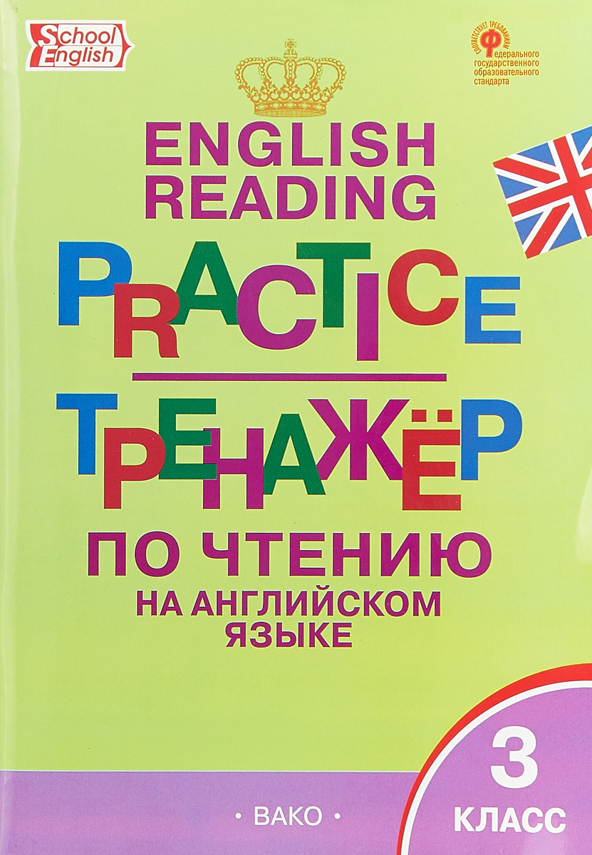 Т. С. Макарова Тренажёр по чтению на английском языке 3 класс