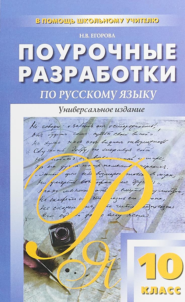 Н. В. Егорова Русский язык. 10 класс. Поурочные разработки