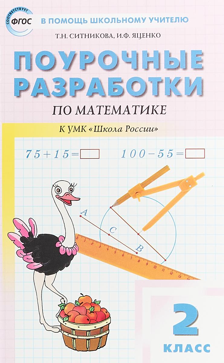 Т. Н. Ситникова, И. Ф. Яценко Математика. 2 класс. Поурочные разработки к УМК