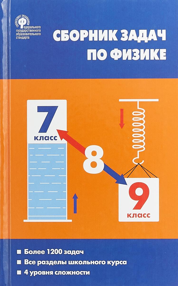 Е. Г. Московкина Сборник задач по физике. 7–9 классы