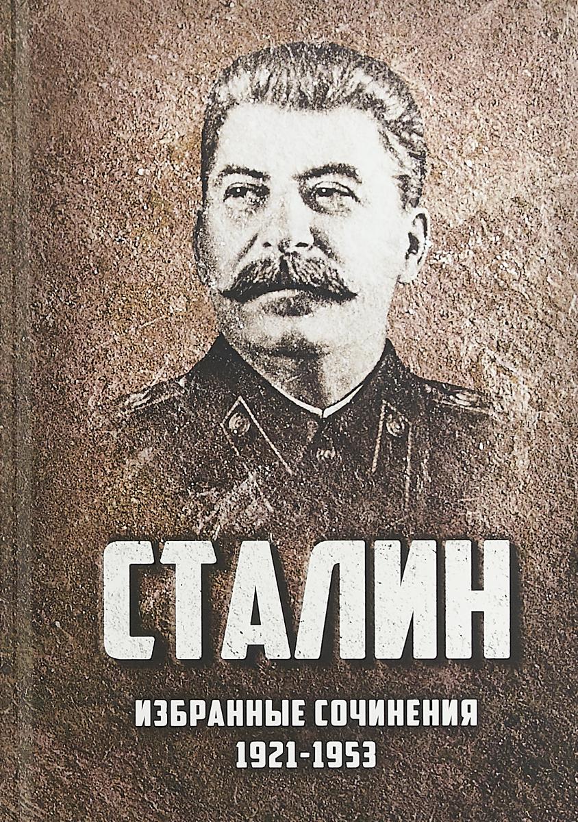 И. В. Сталин Сталин. Избранные сочинения. 1921-1953 годы