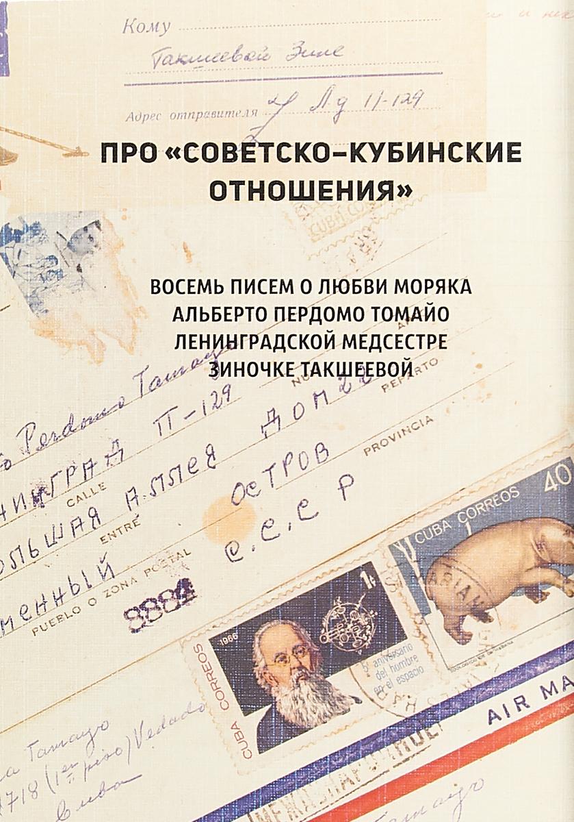 Про советско-кубинские отношения ирина пронина десять писем олюбви
