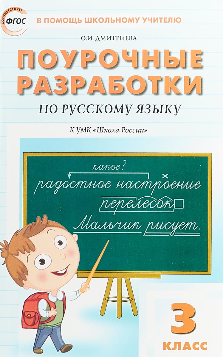 О. И. Дмитриева Русский язык. 3 класс. Поурочные разработки к УМК