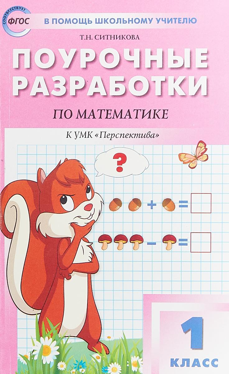 Т. Н. Ситникова Математика. 1 класс. Поурочные разработки к УМК