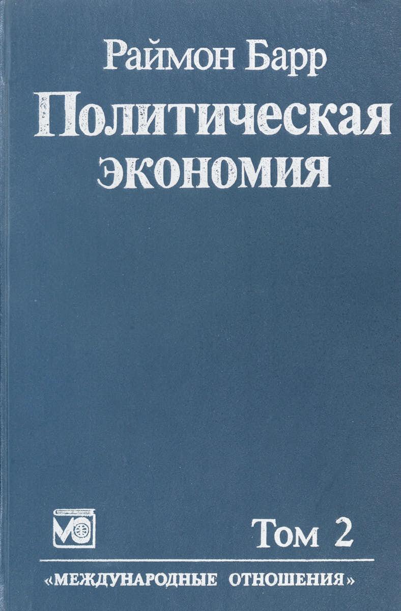 Раймон Барр Политическая экономия. В 2 томах. Том 2
