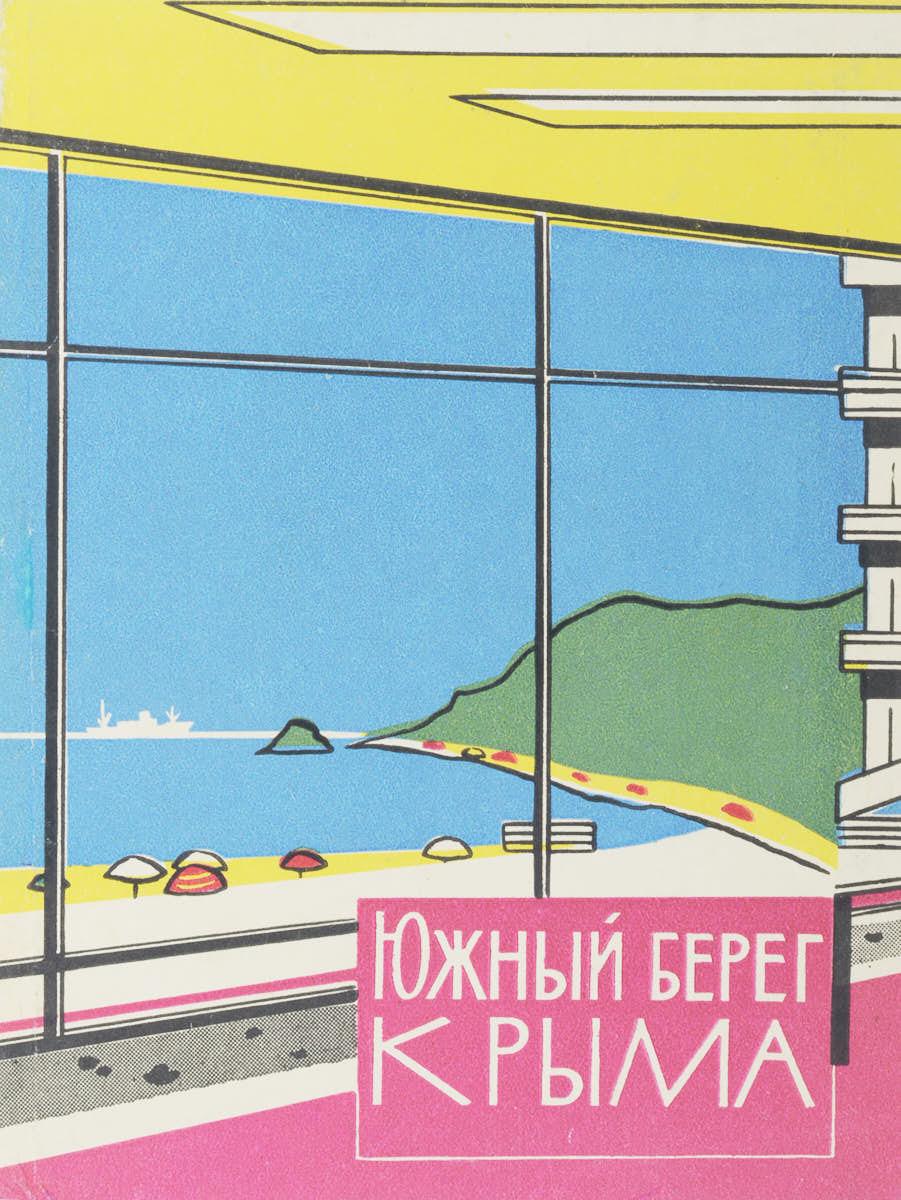 Хохряков Ю. Южный берег Крыма