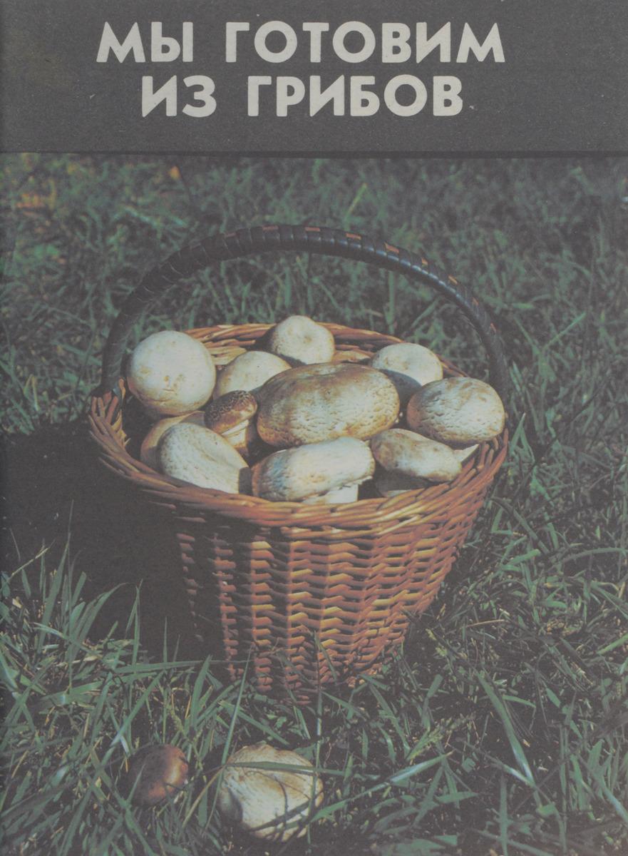 Мы готовим из грибов. Книга вторая юрышева яна сотникова т блюда из грибов