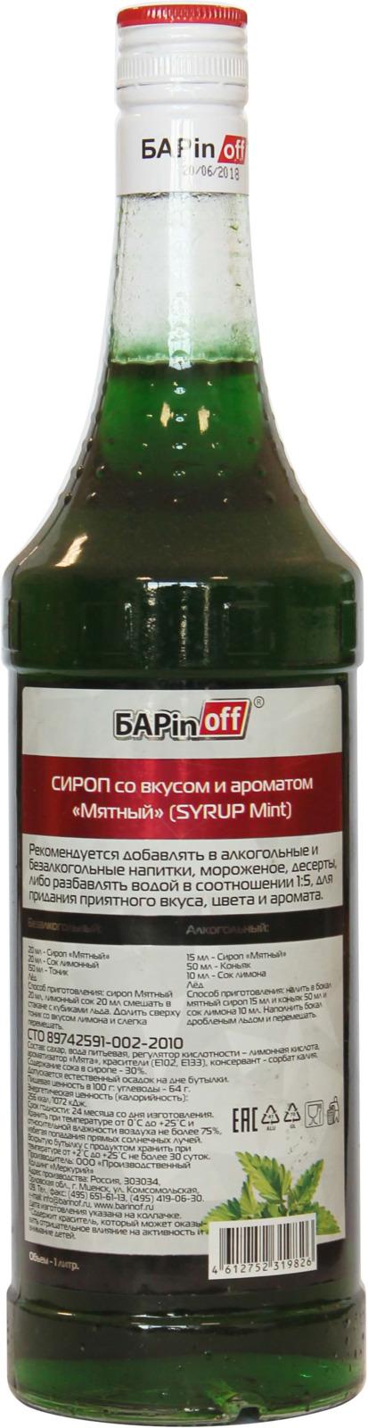 BarinoffСироп Мятный, 1 л Barinoff