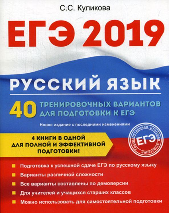 С. Куликова ЕГЭ 2019. Русский язык. 40 тренировочных вариантов для подготовки к