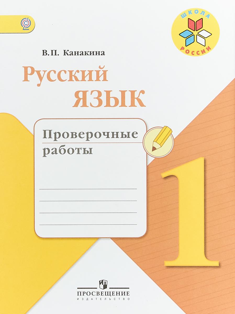 В. П. Канакина Русский язык. 1 класс. Проверочные работы цена