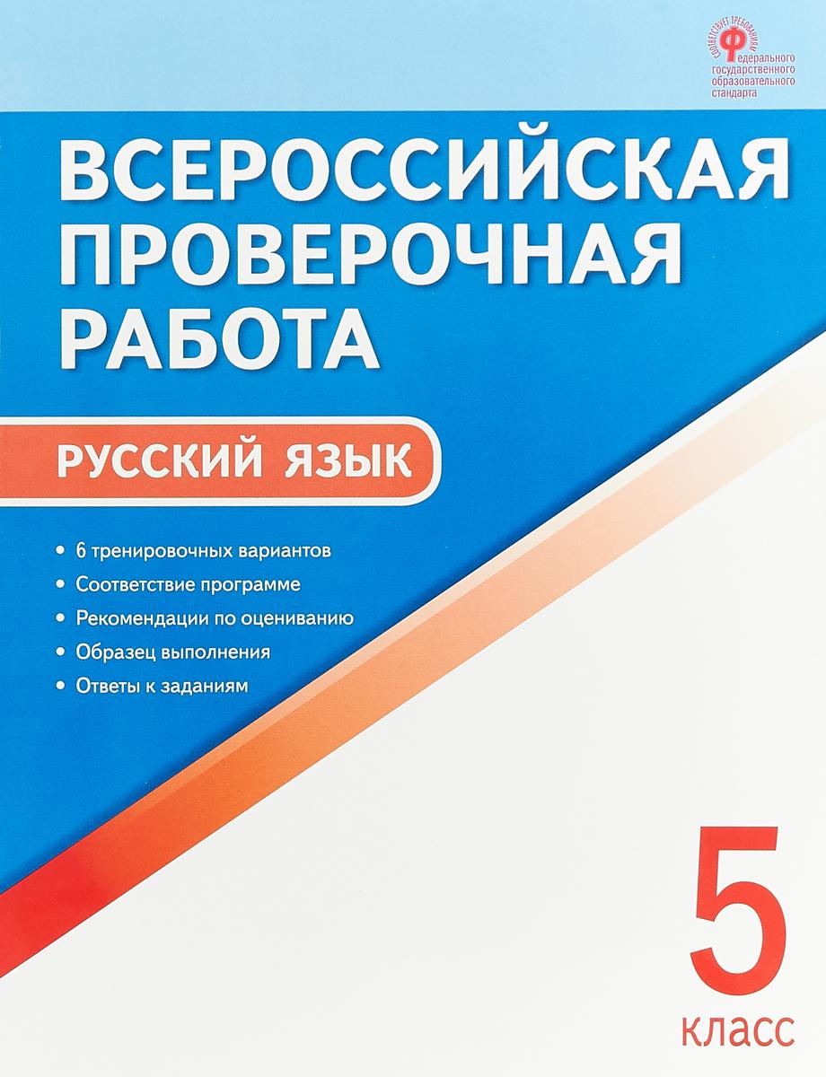 Наталия Егорова Русский язык. 5 класс. ВПР