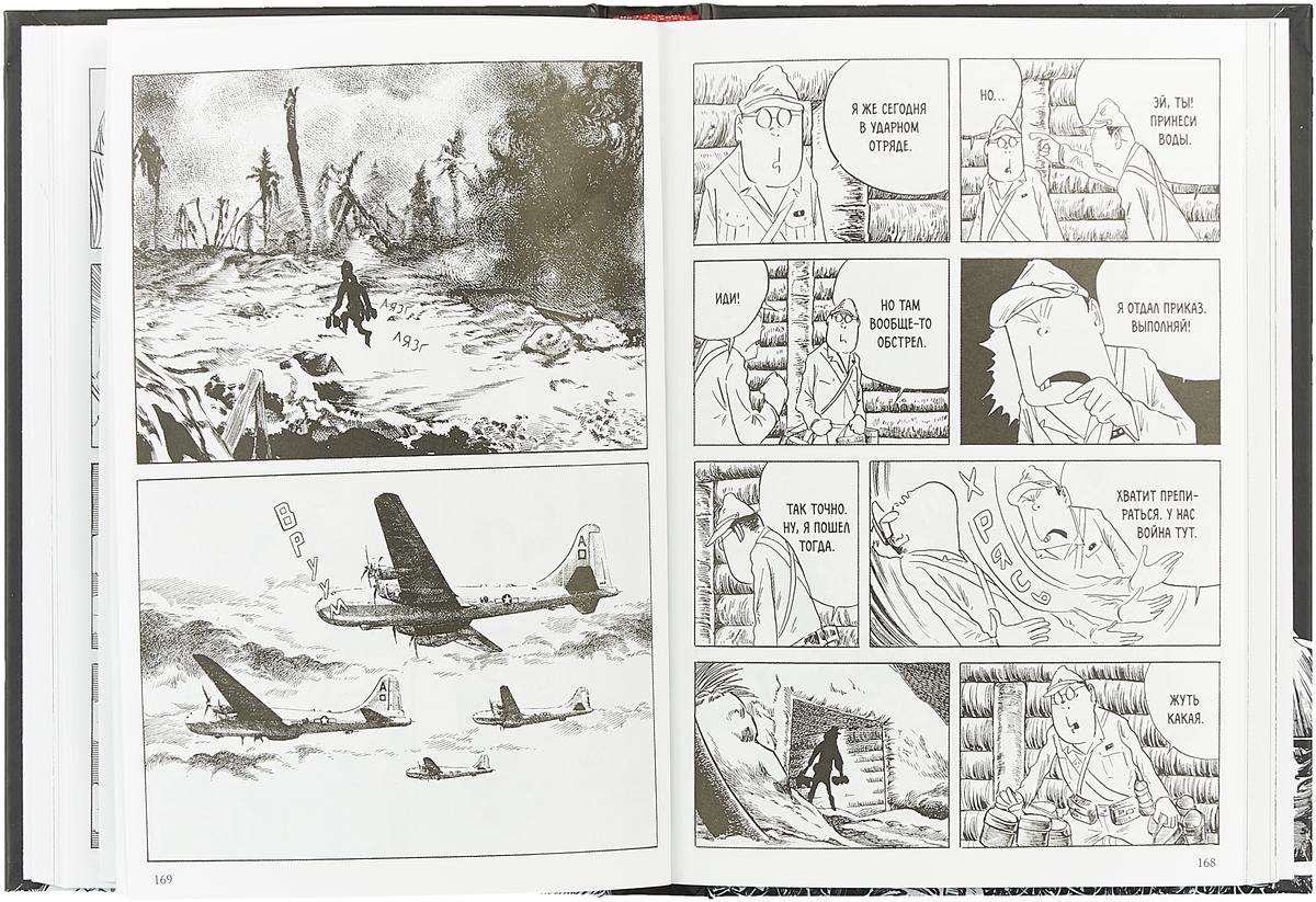 Дан приказ умереть 1944 год, Япония проигрывает войну, но...
