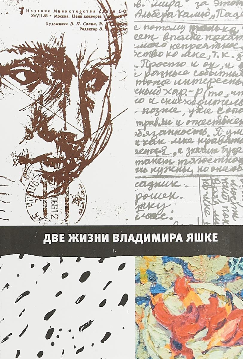 Владимир Яшке Две жизни Владимира Яшке