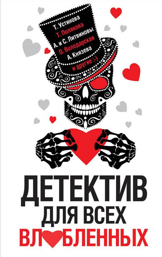 Т. В. Устинова,Т. В. Полякова,А. В. Литвинова Детектив для всех влюбленных