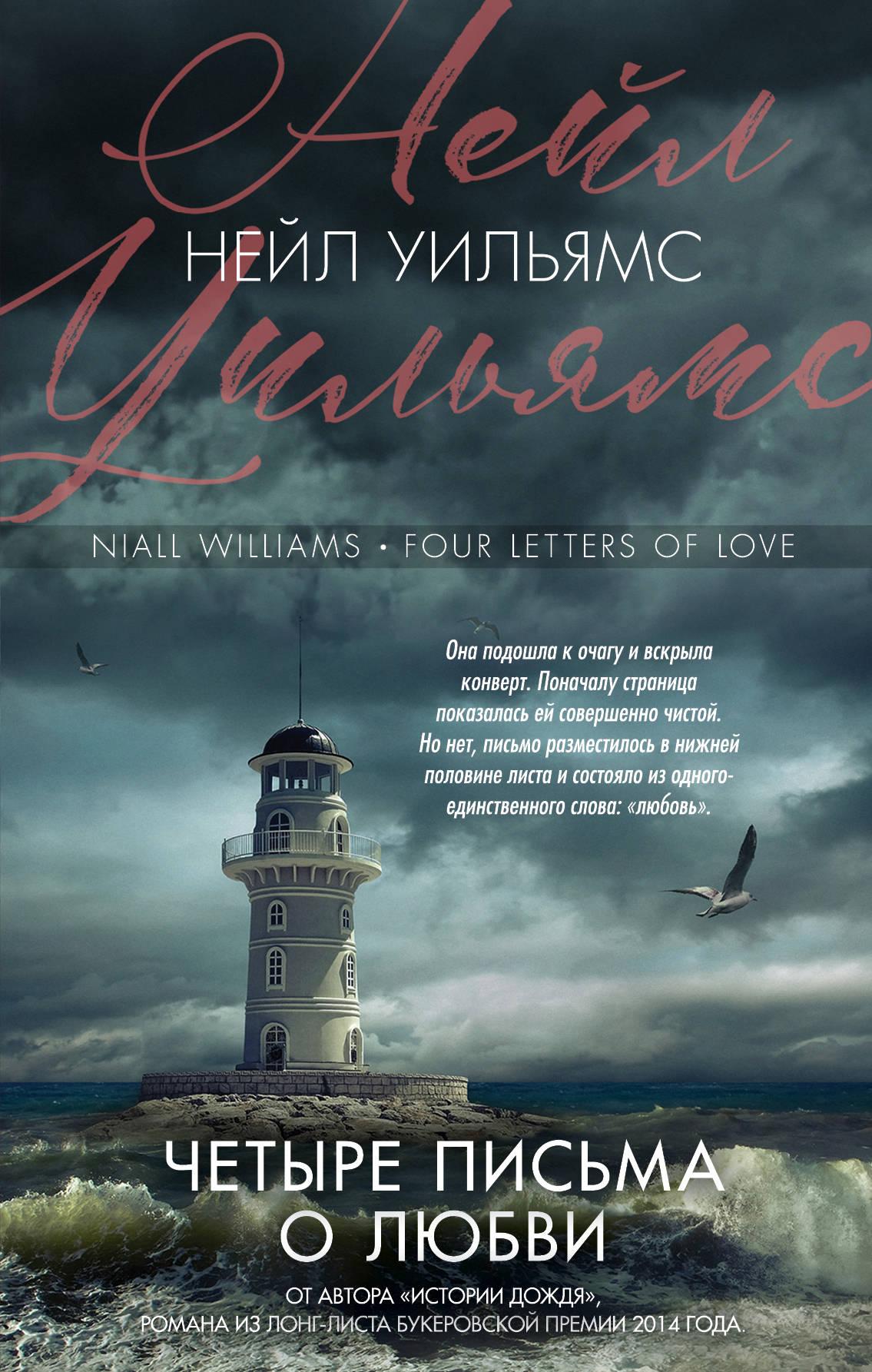Уильямс Нейл Четыре письма о любви