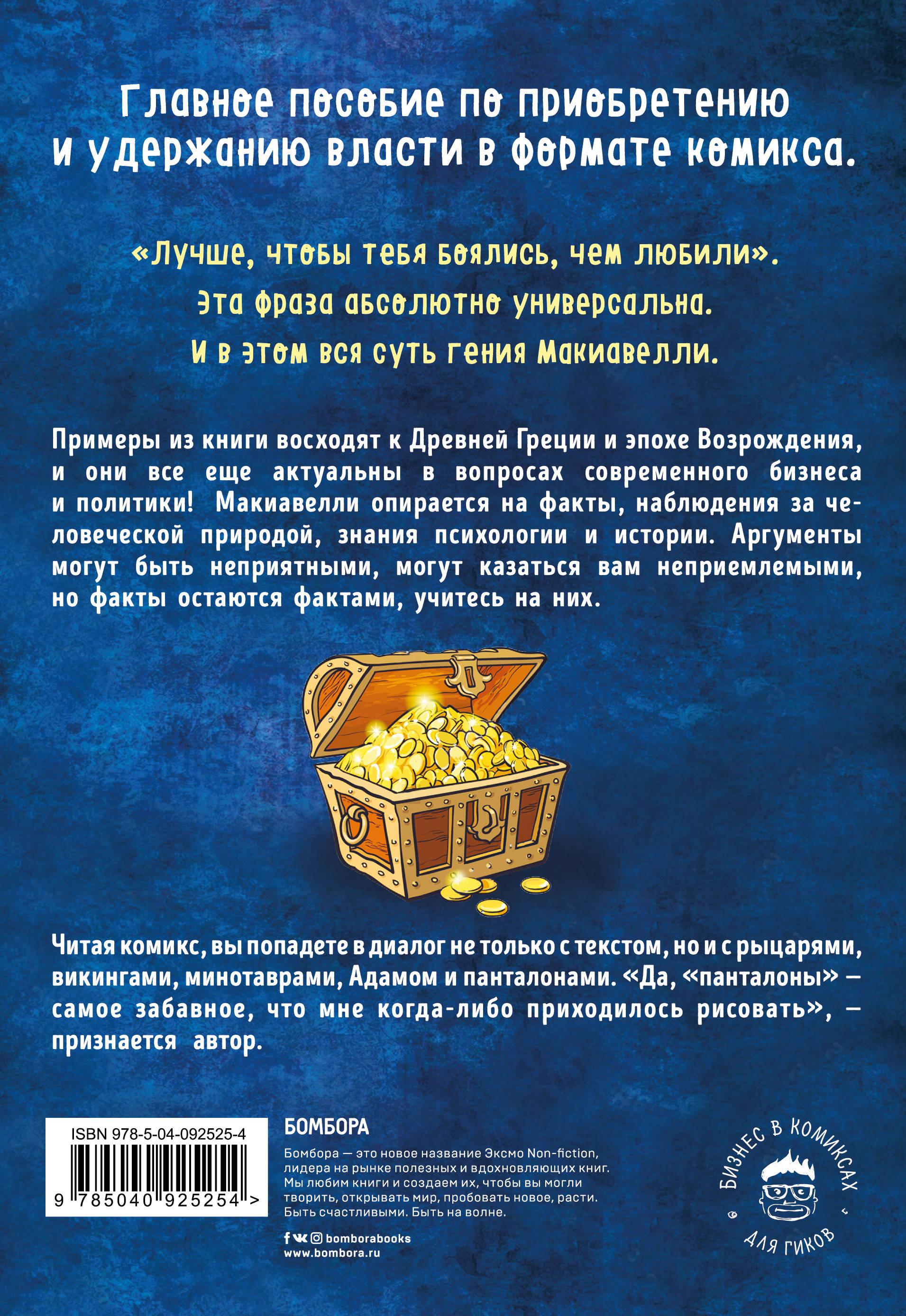 "Книга ""Государь"" Макиавелли в комиксах. Клестер Шейн"