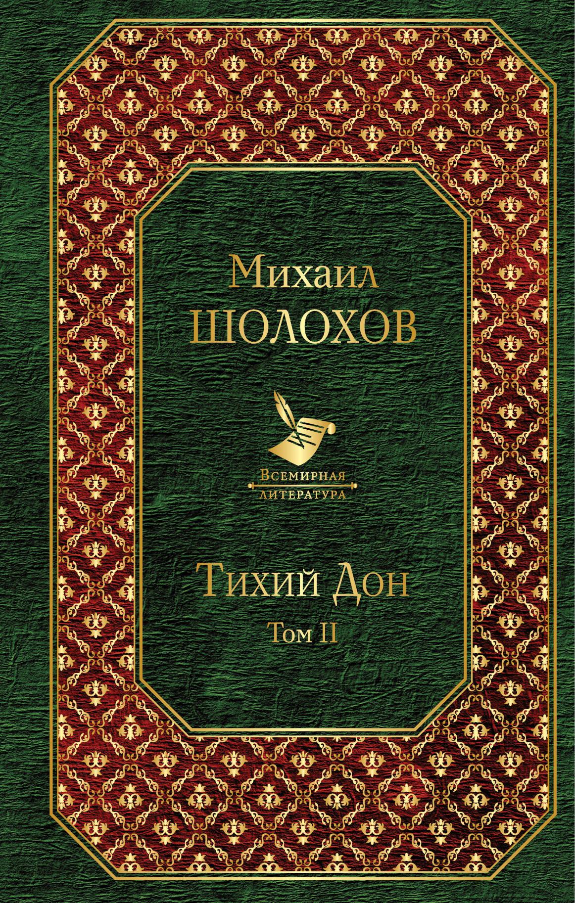 М. А. Шолохов Тихий Дон. Том II