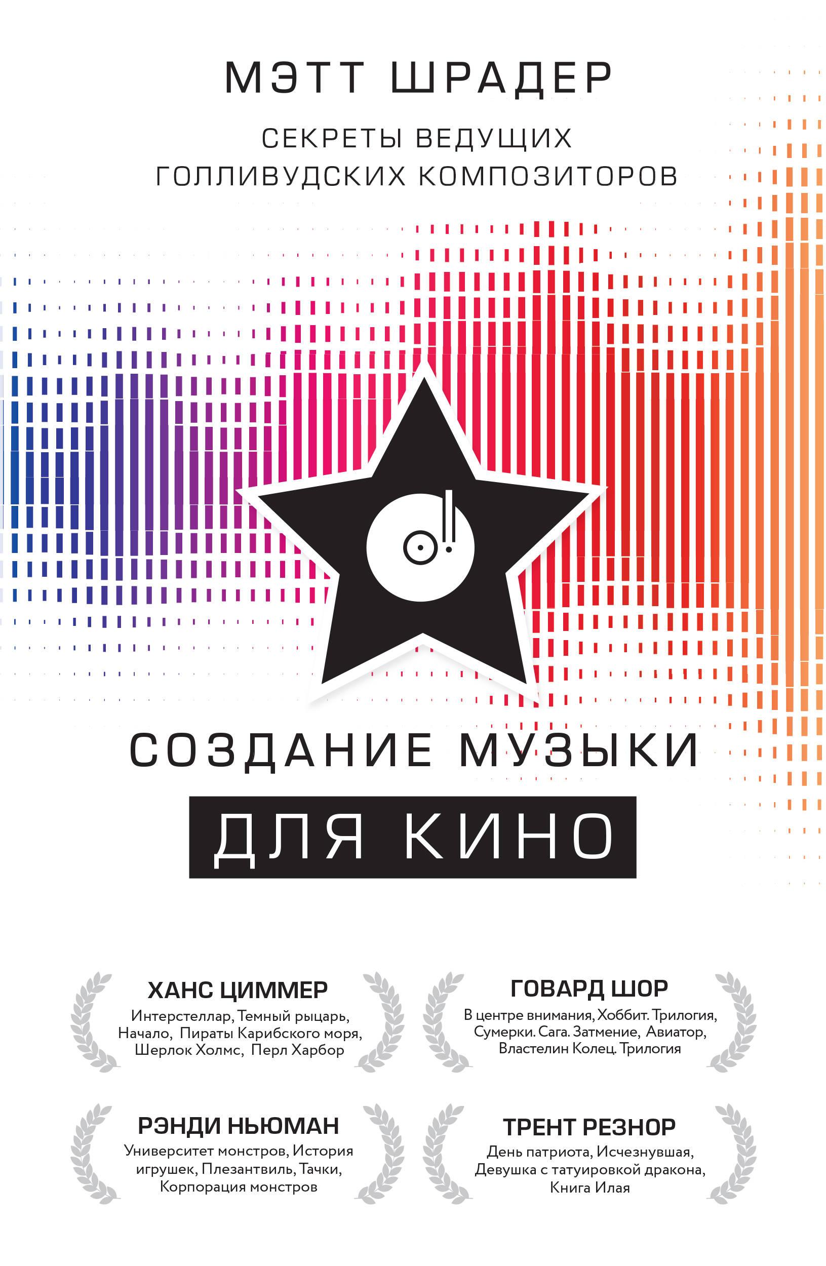 Шрадер Мэтт Создание музыки для кино. Секреты ведущих голливудских композиторов