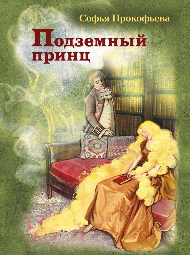 Софья Прокофьева Подземный принц
