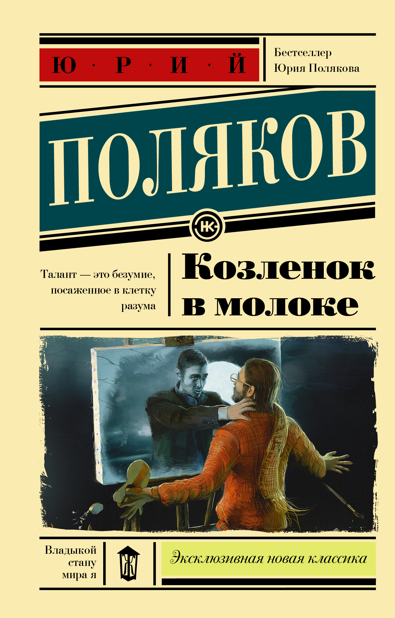 Юрий Поляков Козленок в молоке