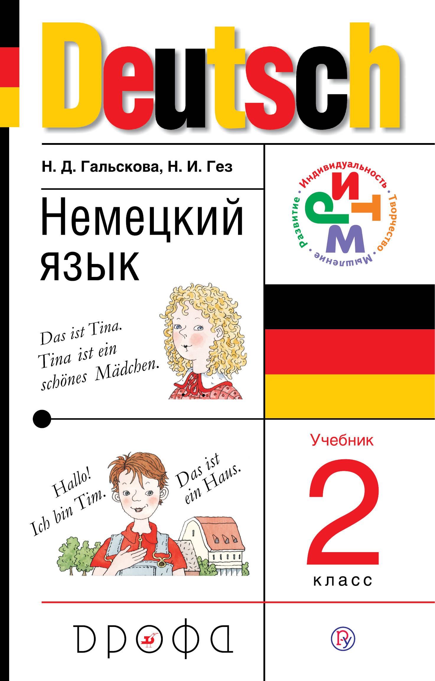 Немецкий язык. 2 класс. Учебник, Н. Д. Гальскова, Н. И. Гез