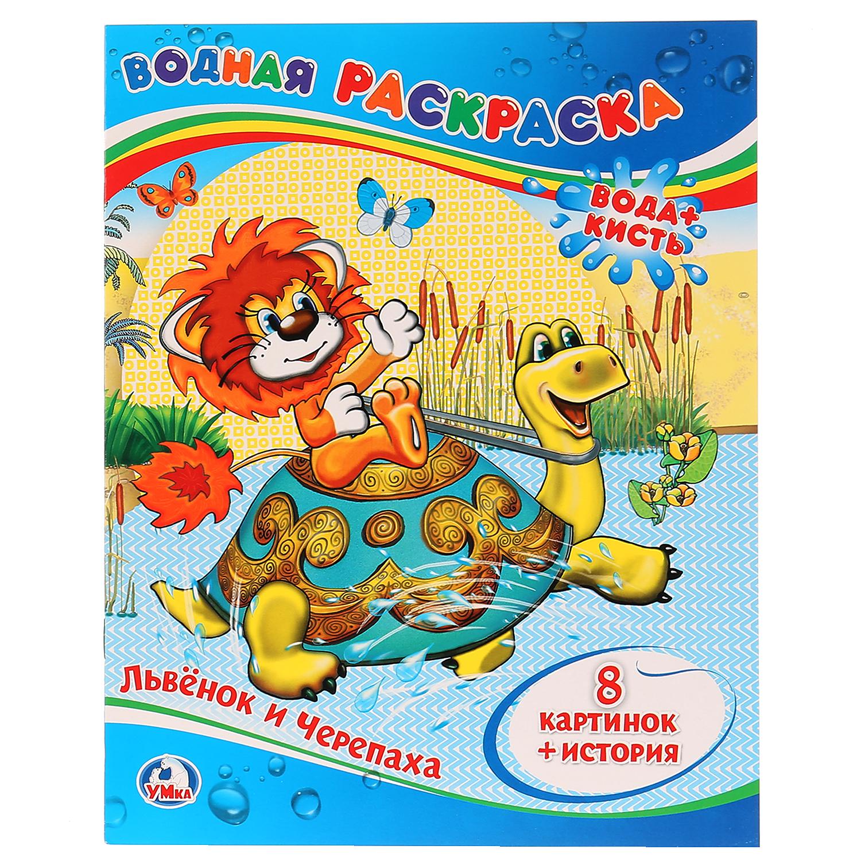 Водная раскраска. Львенок и черепаха обучающая книга умка как львенок и черепаха пели песню 173462