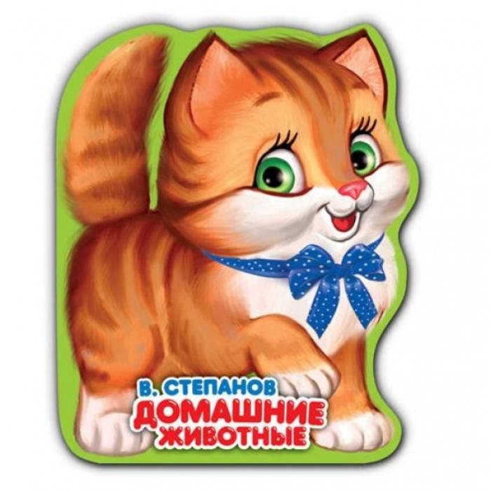 Домашние животные. В. Степанов. Книга-раскладушка для ванны. дружинина м домашние животные книжка панорамка