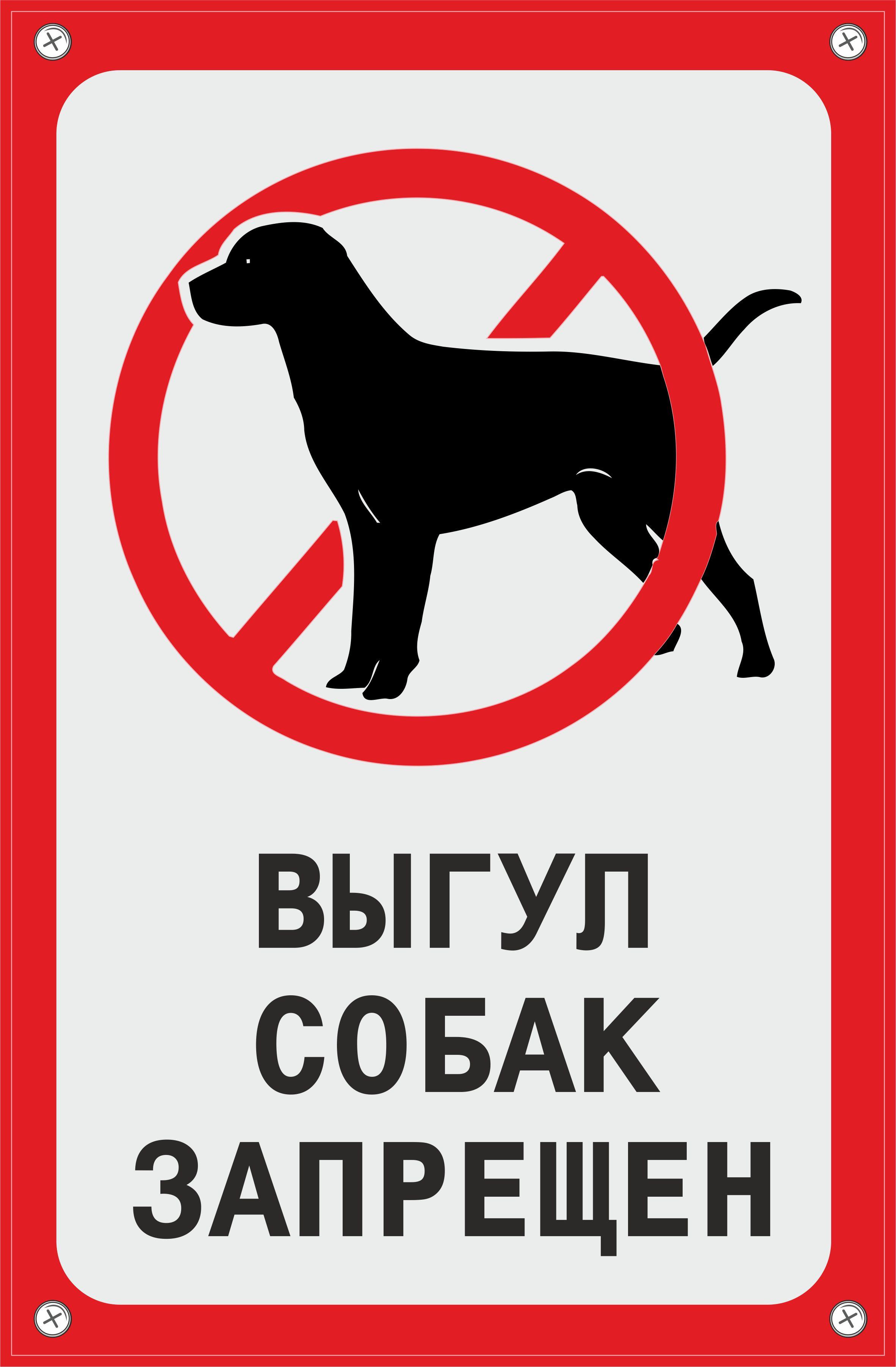 Табличка TPS 017 Выгул запрещен, пластик 3 мм,30*19,5 см табличка tps 004 собака без привязи пластик 3 мм 30 19 5 см