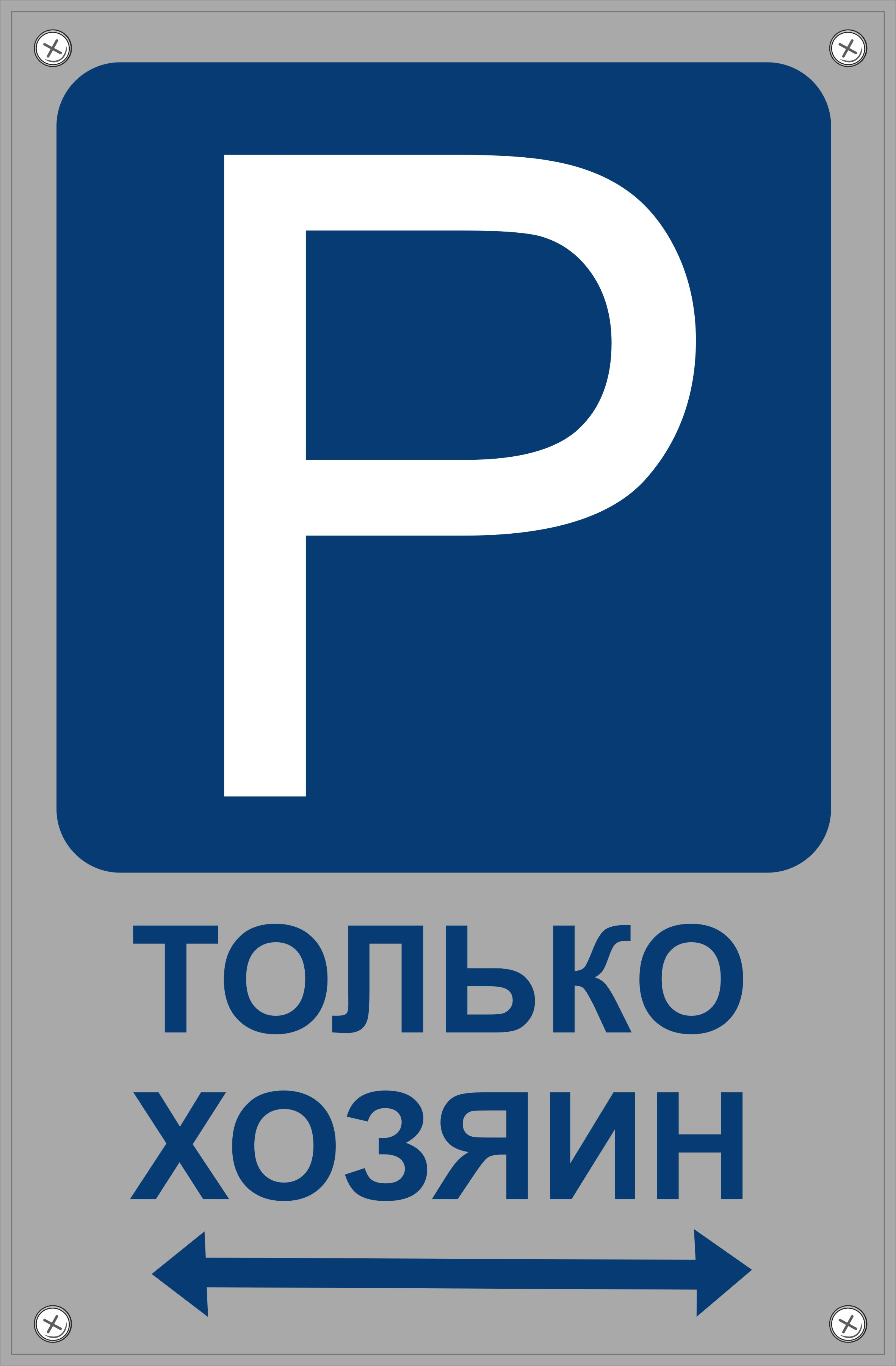 Табличка TPS 014 Парковка хозяин, пластик 3 мм,30*19,5 см табличка tps 004 собака без привязи пластик 3 мм 30 19 5 см