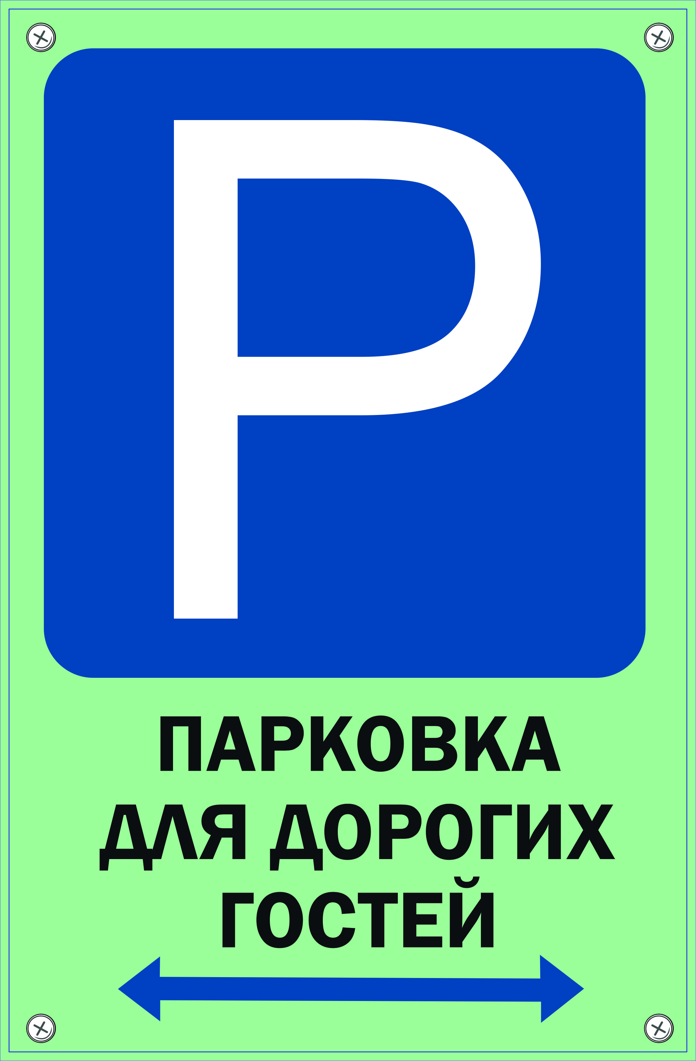 Табличка TPS 015 Парковка гости, пластик 3 мм,30*19,5 см табличка tps 004 собака без привязи пластик 3 мм 30 19 5 см